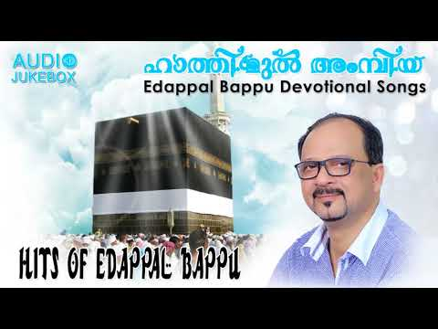 Hathimul Ambiya   ഹാത്തിമുൽ അംമ്പിയാ   Edappal Bappu Devotional Songs   Hits of Edappal Bappu 2018