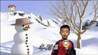 Publication Date: 2017-11-02   Video Title: 17-18 齊誦弟子規(三)