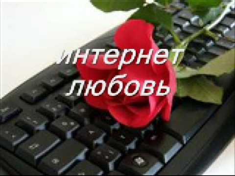 знакомства интернет любовь