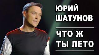 Юрий Шатунов - Что ж ты лето / Official Video