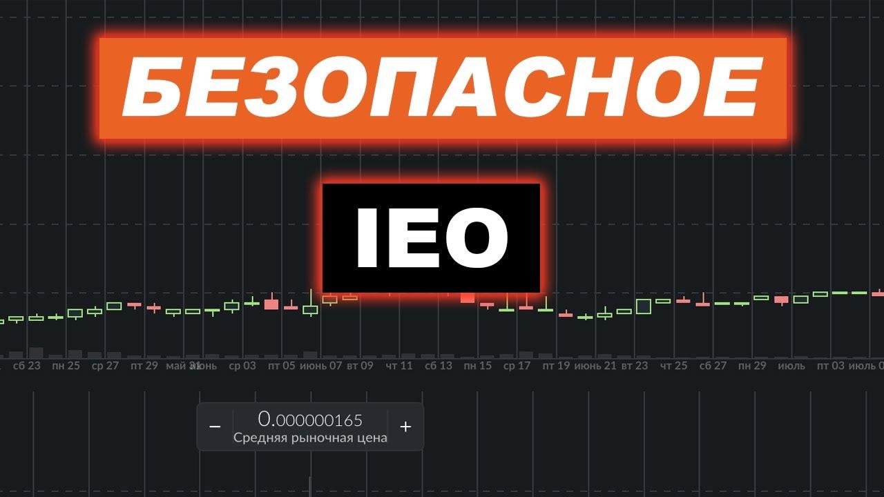 Безопасное IEO Cybel на бирже Inanomo.