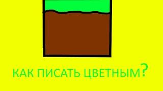 Видео-урок №1(как писать цветными буквами)
