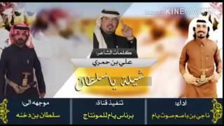شيلة :- ياسلطان / كلمات :- علي بن حمري /اداء :- صوت يام ناجي بن باصم