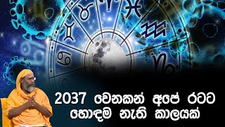 2037 වෙනකන් අපේ රටට හොඳම නැති කාලයක් | Piyum Vila | 01 - 04 - 2020 | Siyatha TV Thumbnail
