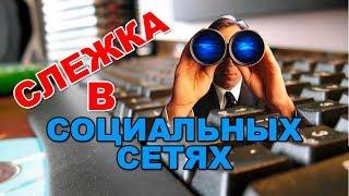 ФСБ следит за тобой