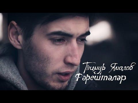 Тимур Ямалов- Фәрештәләр