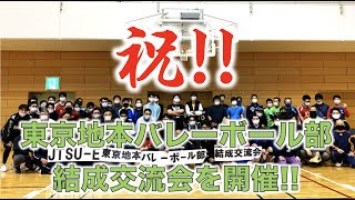 Vol.4「JTSU-E東京地本バレーボール部結成交流会」