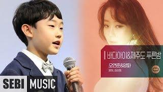 (최종우승!!) [불후의명곡] 양파&오연준 - 바다아이+제주도푸른밤