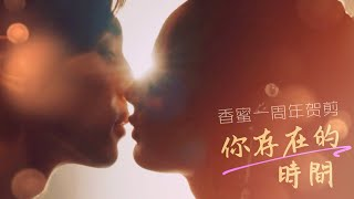 【Fans video】DENG LUN & YANG ZI - 1st Anniversary Video of Ashes of Love