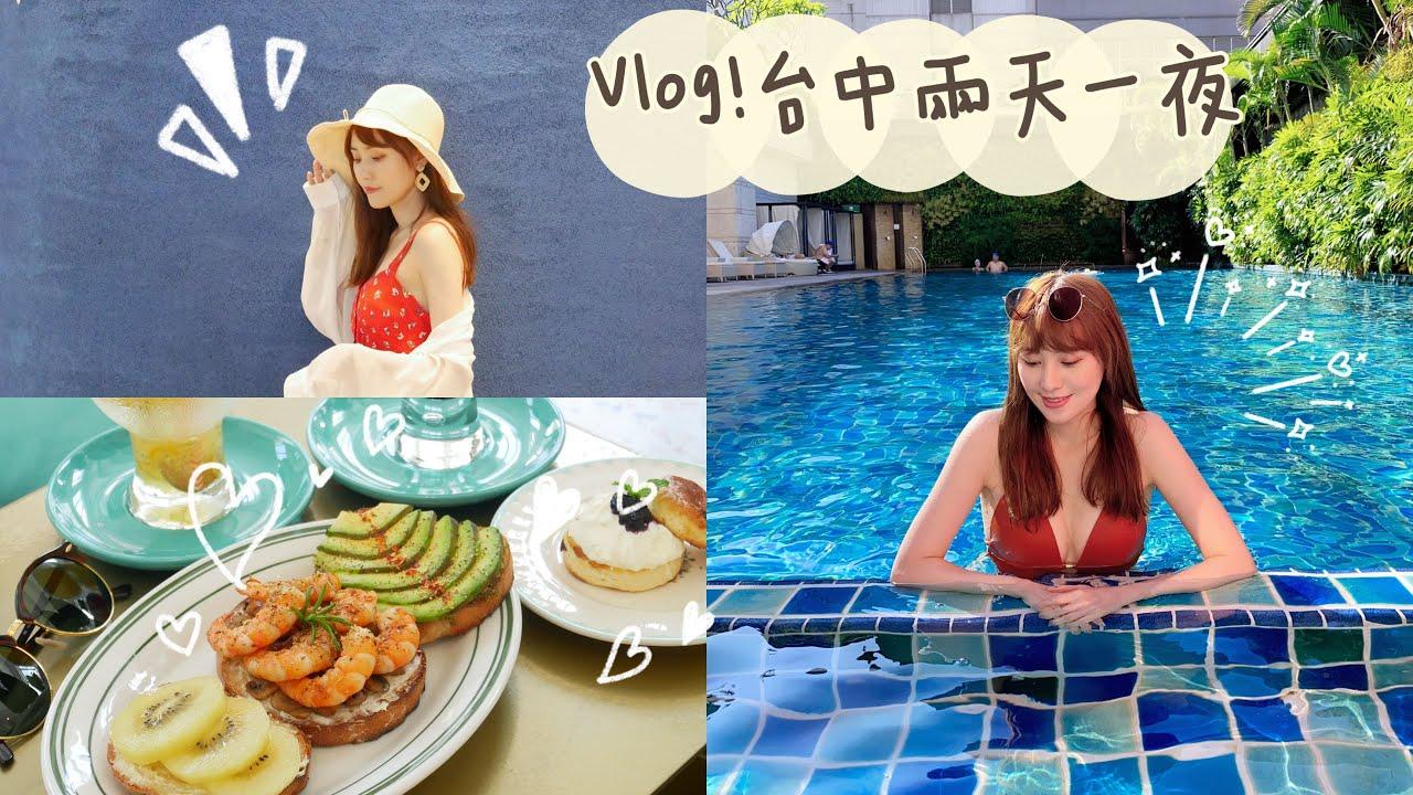 【Vlog】台中兩天一夜|第一次住林酒店!踩點咖啡廳、韓系愛店帶逛
