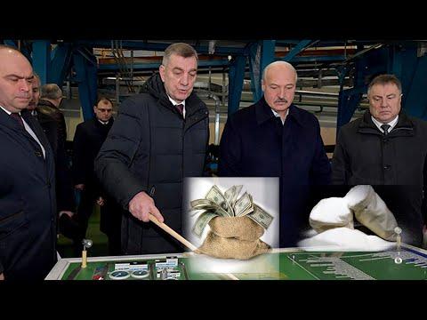 Лукашенко и Сахарная Мафия / Коррупция в Беларуси / 12+