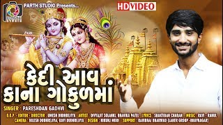 Kedi Aav Kana Gokul Ma  | Pareshdan Gadhvi | Gujarati Video Song 2019 I કેદી આવ કાના ગોકુળ મા