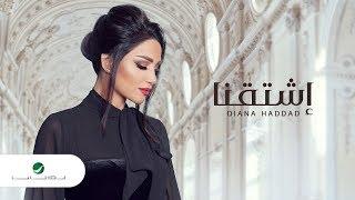 Diana Haddad ... Eshtagna - Lyrics 2019 | ديانا حداد ... اشتقنا