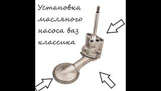 установка масляного насоса ваз классика