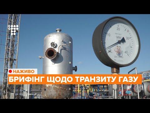 Брифінг Андрія Коболєва щодо транзиту газу / НАЖИВО