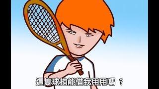 Onion Man   運動漫畫裡的中二老梗劇情(一)