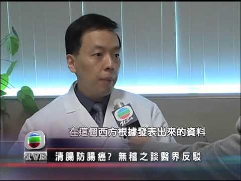 Dr. Robert Lin's TV interview Colon Cancer at Kaiser Permanente Medical Center. Part 2 of 2