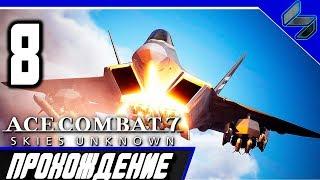ACE COMBAT 7 Прохождение Часть 8 На Русском PS4 Pro 1080p 60FPS