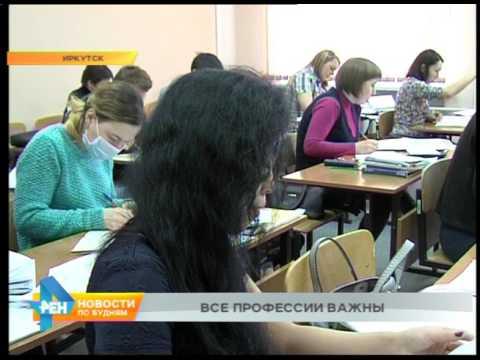 Курсы по переобучению для безработных проходят в Иркутске
