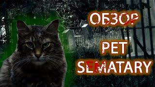 НЕПРИЗНАННЫЕ ШЕДЕВРЫ | Треш обзор на фильм Кладбище домашних животных | pet cemetery |  Стивен Кинг