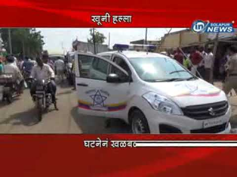 Sandip patil Halla I IN SOLAPUR NEWS