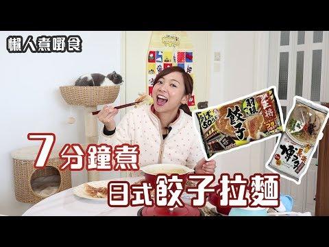 【懶人煮嘢食】7分鐘煮日式餃子拉麵🥟🍜