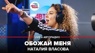Смотреть клип Наталия Власова - Обожай Меня