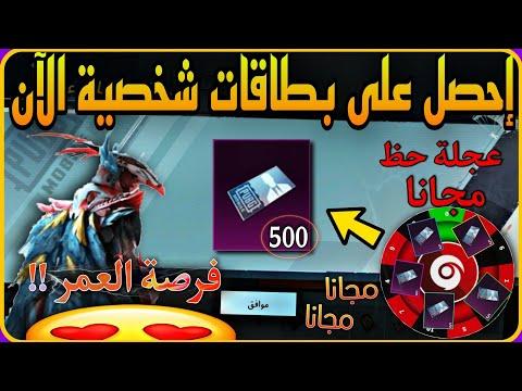 واخيرا 😍 احصل مجانا 500 قسائم شخصية 🤯 عجلة حظ مجانية 😲 اماكن الغراب 🦜 لا يفوتك ضلعي Ramadan PUBG 🕌🌜📲