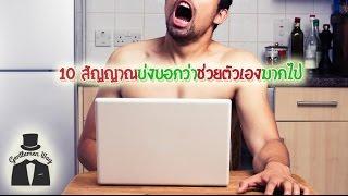 Repeat youtube video Gentlemen lifestyle | 10 สัญญาณบ่งบอกว่าช่วยตัวเองมากไป