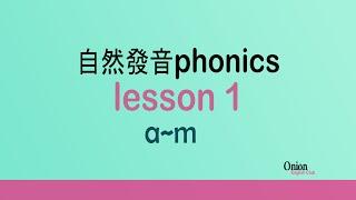 自然發音phonics L1 a~m thumbnail