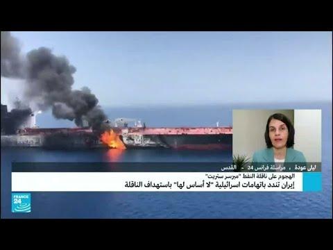 إيران تنفي تورطها في الهجوم على ناقلة النفط في خليج عمان وإسرائيل تصر على اتهام طهران  - نشر قبل 3 ساعة