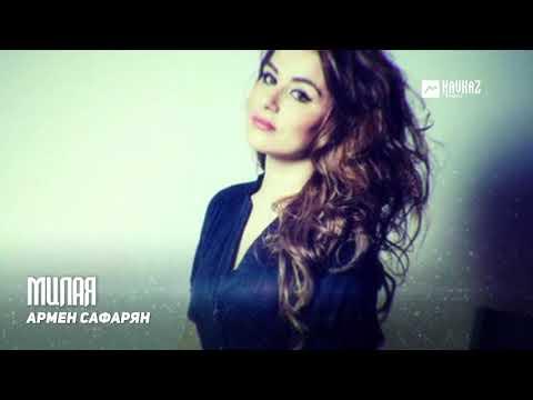 Армен Сафарян - Милая | Армянская музыка