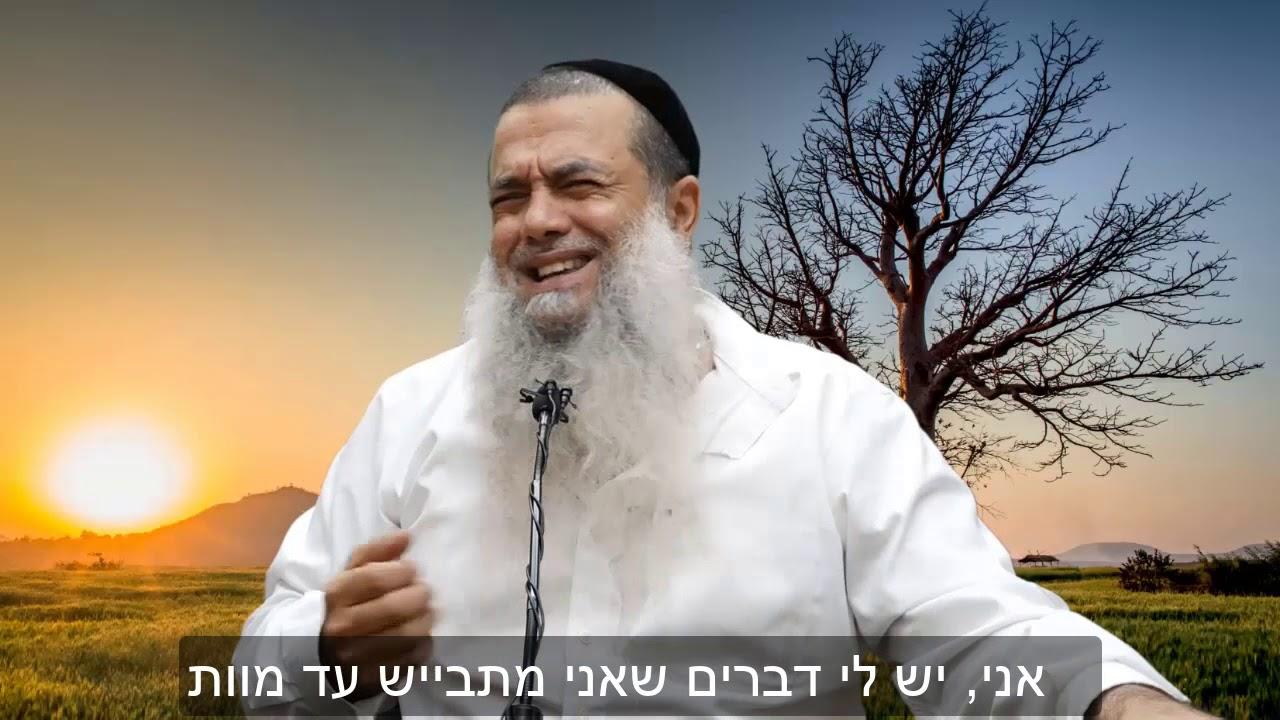 קצר: אל תהיה עצלן ובטלן - הרב יגאל כהן HD