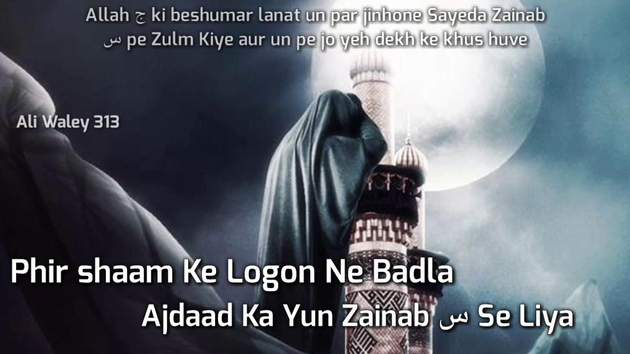 zainab ko ghazi yaad aaya