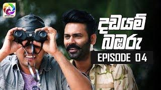 "Dadayam babaru Episode 04  || "" දඩයම් බඹරු "" | සතියේ දිනවල රාත්රී 9.30 ට . . . Thumbnail"
