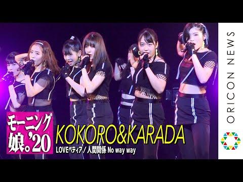 モーニング娘。'20「KOKORO&KARADA/LOVEペディア/人間関係No way way」 15期加入後初となる新曲を披露!