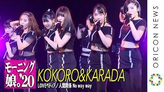 ハロー!プロジェクトのアイドルグループ・モーニング娘。'20が21日、東京・マイナビBLITZ赤坂で行われた新曲「KOKORO&KARADA/LOVEペディア/人間関係No way ...