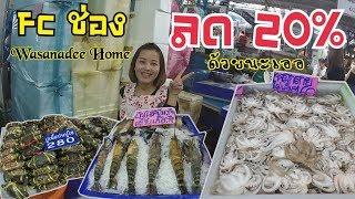 ราคาอาหารทะเล ก่อนปีไหม ที่อ่างศิลา สะพานปลา  : เที่ยว ตาม ใจ EP34