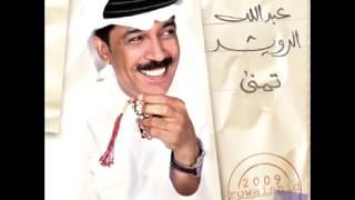 Abdullah Al Rowaished...Wahesh El Dar | عبدالله الرويشد...وحشت الدار