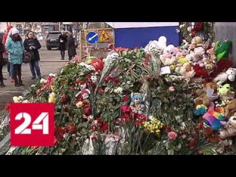 """""""Кемерово, мы с тобой!"""" Москва скорбит по погибшим в пожаре - Россия 24"""