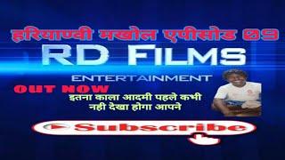 हरियाण्वी मखोल एपीसोड 09|| Haryanvi Makhol episode 09|| RD Films channel ko subscribe kardo bhai