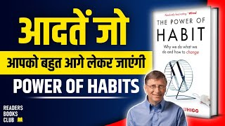 Download The Power of Habit by Charles Duhigg AudioBook | Book Summary in Hindi
