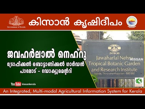 Documentary on the activities of the Jawaharlal Nehru Tropical Botanical Garden, Trivandrum