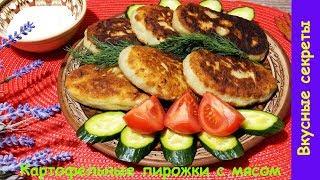 Картофельные пирожки или зразы с мясом! Вкусно и сытно!