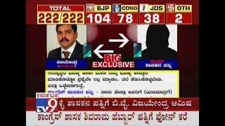 Operation Kamala Exposed: BY Vijendra Tries To Bribe Cong MLA Shivaram Hebbar's Wife