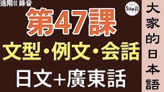【大家的日本語】文型/例文/會話 進階 第二冊 錄音 #47 | 學日文 MP3 | 廣東話 | 香港人 SAAII