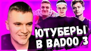 ЮТУБЕРЫ В BADOO 3 ЧАСТЬ! РЕАКЦИЯ АУРУМА!