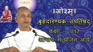 17 Brihadaranyaka Upanishad 2.4.7-2.5.15 Acharya Satyajit Arya   बृहदारण्यक उपनिषद   आर्ष न्यास