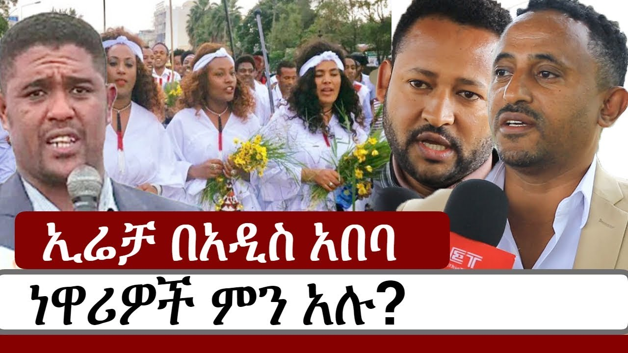 Opinions Of The Residents Of Addis Ababa About Irreecha Celebration In The City