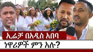 Ethiopia: ኢሬቻ በአዲስ አበባ ይከበራል መባሉን በተመለከተ የአዲስ አበባ ነዋሪዎች አስተያየት   Irreecha   Addis Ababa
